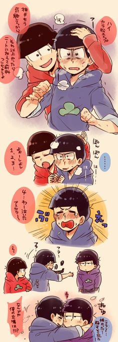 「松ログ③」/「ジャム田」の漫画 [pixiv]