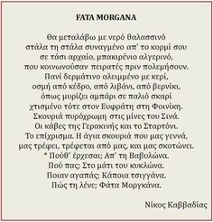 Νίκος Καββαδίας Greek Quotes, Philosophy, Literature, Poems, Box, Life, Literatura, Snare Drum, Poetry