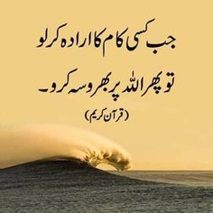 Allah Quotes, Muslim Quotes, Religious Quotes, Urdu Quotes, Islam Hadith, Allah Islam, Islam Quran, Alhamdulillah, Quran Urdu