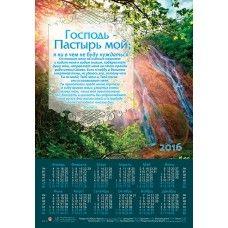 """Календарь листовой """"Господь пастырь мой"""""""