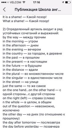 Learn English Words, English Lessons, Education English, Teaching English, English Vocabulary, English Grammar, Russian Language Learning, Learn Russian, Korean Language