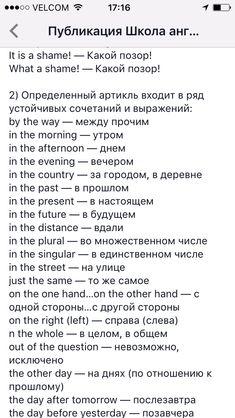 English Words, English Lessons, English Grammar, Learn Russian, Learn English, Education English, Teaching English, Russian Language Learning, English Vocabulary