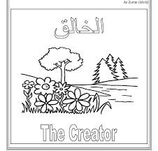 Allah created everything coloring pages ~ Names of Allah Colouring Sheets: Days 1-12 | Islam: For ...