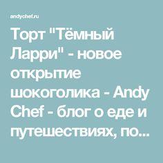 Контрольная закупка рецепты канал рецепты кулинария  Торт Тёмный Ларри новое открытие шокоголика andy chef блог о еде