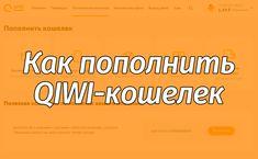 Внести средства на электронный кошелёк можно легко и быстро. Существует не один способ для этого. В этой статье приводятся некоторые из них, воспользоваться которыми сможет любой клиент. Эти способы самые удобные и выгодные. #qiwi #киви #банк