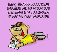 Minions, Winnie The Pooh, Disney Characters, Fictional Characters, Jokes, Humor, Funny, The Minions, Winnie The Pooh Ears