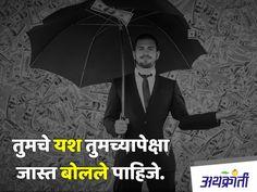 #सुविचार #मराठी #quotes #Marathi #MarathaKrantiMorcha