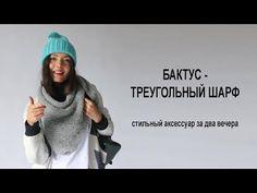 Вяжем теплый шарф-бактус спицами - YouTube