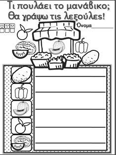 Η παρέα. 200 φύλλα εργασίας για ευρύ φάσμα δεξιοτήτων παιδιών της Πρώ… Grade 1, Taxi, Puzzles, School, Books, Libros, Puzzle, Book, Book Illustrations