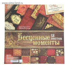 """Набор бумаги для скрапбукинга """"Бесценные моменты"""" 12 листов 160 гр/м2"""