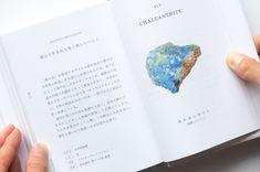 週末読みたい本『石の辞典』 | 箱庭 haconiwa|女子クリエーターのためのライフスタイル作りマガジン Books, Design, Libros, Book, Book Illustrations, Libri