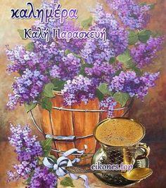 Beautiful Pink Roses, Greek Quotes, Good Morning, Painting, Men's Fashion, Facebook, Dolls, Night, Summer