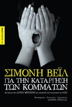 Simone Weil Για την κατάργηση των κομμάτων μτφρ. Σ. Γουνελάς Εκδόσεις Αρμός, 2011