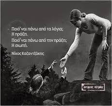 Αποτέλεσμα εικόνας για γιώργος σεφέρης λογια Poetry Quotes, Wisdom Quotes, Book Quotes, Me Quotes, Funny Quotes, Qoutes, Meaningful Quotes, Inspirational Quotes, Motivational