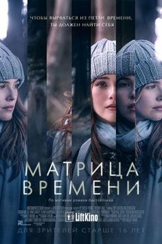 Главная героиня фильма Матрица времени привыкла к тому, что в этой жизни ей всегда и во всем везло, и как известно к хорошему очень быстро привыкаешь и перестаёшь це