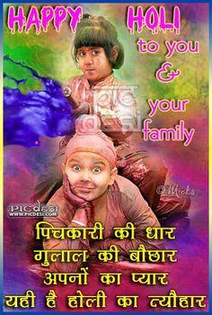 Happy Holi Gif, Happy Holi Shayari, Happy Holi Greetings, Happy Holi Quotes, Happy Holi Wishes, Holi Wishes In Hindi, Holi Wishes Images, Happy Holi Images, Happy Holi Picture