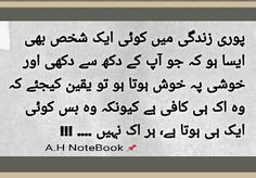 A.H Urdu Quotes, Poetry Quotes, Urdu Poetry, Quotations, Life Quotes, Heart Touching Lines, Touching Words, School Bulletin Boards, Urdu Thoughts