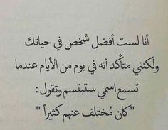 Beautiful Arabic Words, Arabic Love Quotes, Real Life Quotes, Some Quotes, Motivational Phrases, Inspirational Quotes, Cover Photo Quotes, Picture Quotes, Proverbs Quotes