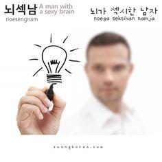 Do you prefer 뇌섹남 over 꽃미남 (good looking man)?       Our merch store : http://instagram.com/saungkorea