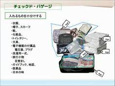 旅行講座:旅の準備編 - 荷造りのコツ / 講師:高田紀美子@ニコニコ動画
