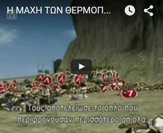 Battle, History, Greek, Youtube, Ancient Greece, Historia, Greek Language, History Activities