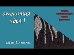 Knitting Videos, Knitting Charts, Knitting Stitches, Knitting Patterns, Craft Accessories, Caps Hats, Stitch Patterns, Knit Crochet, Free Pattern