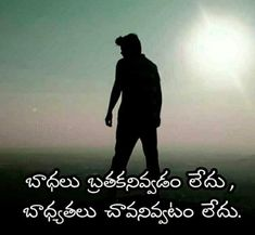 Love Quotes In Telugu, Telugu Inspirational Quotes, Crazy Facts, Weird Facts, Life Lesson Quotes, Life Lessons, Me Quotes, Qoutes, Telugu Jokes