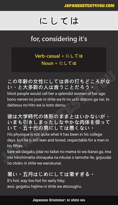 Learn Japanese Grammar: にしては (ni shite wa)