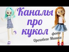 Основа для куклы амигуруми. Описание/  Amigurumi doll base pattern - YouTube
