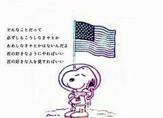 スヌーピーの名言✩˚。⋆(•̀ㅂ•́)⋆。˚✩ Special Words, Peanuts Snoopy, Famous Quotes, Original Image, Funny Cats, Messages, Album, Happy, Fictional Characters