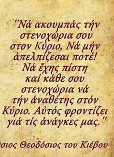 Pray Always, Greek Culture, Blessed Mother Mary, Orthodox Icons, Greek Quotes, Faith In God, Wise Words, Christianity, Prayers
