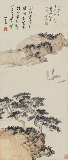 PU RU  (1896-1963)BOATING ALONG THE SHORE  溥儒  (1896-1963) 遠浦風帆