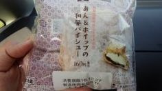 ローソンで甘いもの好きにはたまらないデザート発見 あんホイップの和風パイシュー  絶妙な美味しさたまりません(っωc)  #ローソン#デザート#あんホイップの和風パイシュー tags[熊本県]