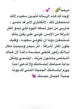 Spirit Quotes, Bff Quotes, Photo Quotes, Friendship Quotes, Words Quotes, Arabic Tattoo Quotes, Funny Arabic Quotes, Funny Quotes, Sweet Words