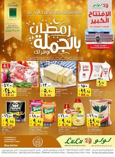 عروض لولو Lulu الدمام والجبيل والخبر رمضان بالجملة من 24 و حتى 30 ابريل Cereal Pops Pops Cereal Box Snacks
