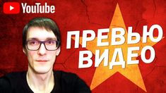 Кликабельный значок для видео. Как сделать превью для видео на YouTube в...