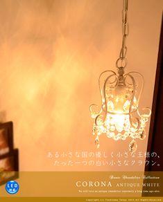 格安でお得に手に入るお洒落なインテリア照明・デザイン照明(シャンデリア・ペンダントライト・スポットライト・間接照明・など)を数多く取り揃えております。