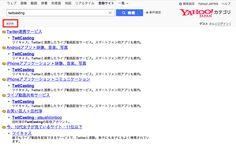 28大ソーシャルメディアのYahoo!カテゴリ登録数の推移 http://yokotashurin.com/sns/yahoo-sns2014.html