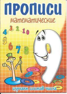 математические прописи. изучаем состав числа 9.. Обсуждение на LiveInternet - Российский Сервис Онлайн-Дневников
