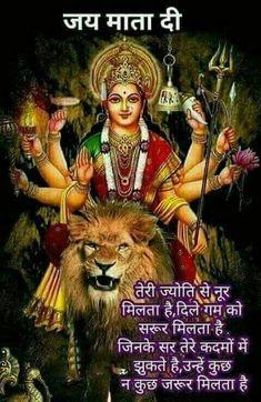 Durga Homam and Durga Pooja are the most powerful ways of invoking Goddess Durga. She is the favourite Goddess of the women folk. You can order with Vedic Folks through our Online Poojas to participate in the Durga Homam. Maa Durga Photo, Maa Durga Image, Durga Kali, Shiva Hindu, Durga Puja, Shiva Shakti, Hindu Deities, Lord Durga, Saraswati Devi