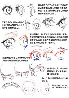 Fantasting Drawing Hairstyles For Characters Ideas. Amazing Drawing Hairstyles For Characters Ideas. Drawing Skills, Drawing Lessons, Drawing Techniques, Drawing Tips, Drawing Ideas, Manga Eyes, Anime Eyes, Manga Anime, Anatomy Drawing