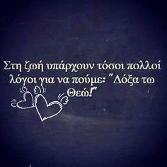 Picture Quotes, Love Quotes, Greek Culture, Greek Quotes, True Words, Psychology, Prayers, Blessed, Notes