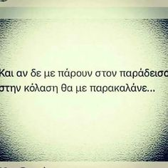 Qoutes, Funny Quotes, Greek Quotes, Say Something, Stuffing, Sarcasm, Wise Words, Favorite Quotes, Inspire