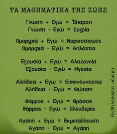 Greek Quotes, Wise Quotes, Inspirational Quotes, Work Success, Family Rules, The Words, Deep Thoughts, Positive Quotes, Philosophy