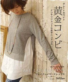 Fusion of a lightweight gray pullover + a white button down shirt = the appearance of layers - (repin)