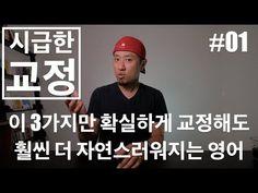 YouTube English Grammar, Language, Study, Education, Learning, Youtube, Drawing, Studio, Studying