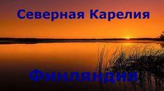 North - Karelia. Finland. Северная Карелия в Финляндии.