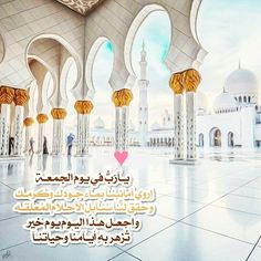 Islamic Studies, Islamic Art, Jumma Mubarak Images, Blessed Friday, Cover Photo Quotes, Islamic Pictures, Romantic Love Quotes, Some Quotes, Cover Photos