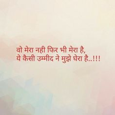 Love Quotes in Hindi Archives - The Hindi World Hindi Quotes Images, Shyari Quotes, Hindi Quotes On Life, Friendship Quotes, Life Quotes, Hindi Words, Secret Love Quotes, Cute Love Quotes, Gulzar Quotes