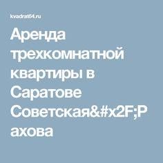 Аренда трехкомнатной квартиры в Саратове Советская/Рахова
